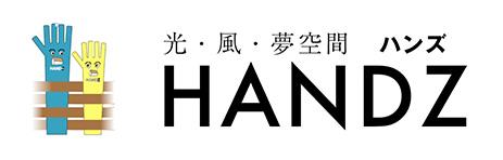 飯田市・下伊那・上伊那の工務店ハンズ
